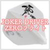ジョーカードライバー製の成型フライト【ゼロフライト】をレビュー|飛ばし心地はトップクラス!しかし……。