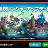 ラインレンジャー 7月新レンジャーアップデート!