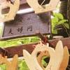 【大阪城近く】玉造稲荷神社で御朱印。ハートのきつね絵馬や神社の性別の確認について。