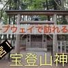 【宝登山神社の御朱印】サクッとご紹介|ロープウェイで訪れる!奥宮とパワスポ神社