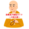 【ツベルクリンWalker】添乗員が徹底ガイド~川崎大師(神奈川県)~