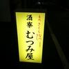 浅草橋の雰囲気抜群の大衆酒場、むつみ屋