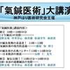 氣鍼医術大講演会(2011/07/18)