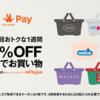 Origami Pay(オリガミペイ)でウエルシア50%OFFクーポンが2枚もらえる!1,001円以上買い物で最大500円OFF