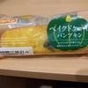 フジパン ベイクドケーキパンプキン 食べてみました