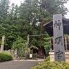 国宝 仁科神明宮の御朱印/長野県大町市