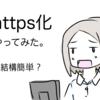 試しにはてなブログのhttps化をやってみた訳だが(順次更新予定)