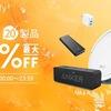 Anker、計20製品が最大30%OFFとなる本日限定セール PD対応USB-C急速充電器・ワイヤレス充電器・大容量モバイルバッテリーなど