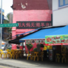 【ゲイランLor12】シンガポール/ゲイラン