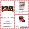 《ローソン》ナチュラルローソン菓子、ブラックサンダー、チロルチョコ