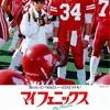 日本大学アメリカンフットボール部・日大フェニックスを題材にした映画「マイフェニックス」を紹介!