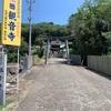 新四国曼荼羅 14番 観音寺