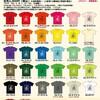 延長!「オミオンTシャツ30色カラー選べるキャンペーン」
