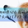 【数学解説】2018秋田県公立高校入試問題~大問1(11)~(13)「円周角、角度、資料の整理、平行線と比」~