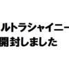 【ポケモンカード】ウルトラシャイニー買ってきました!