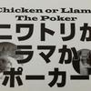 イカサマカードでチキンレース『ニワトリかラマかポーカー』の感想