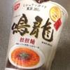 こんな上品な担々麺初めて食べた…!ミシュラン一つ星を獲得した「鳴龍(NAKIRYU)」のカップ担々麺を食べた感想
