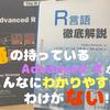 📘 R言語徹底解説(原著: Advanced R)を読んだ