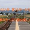 【お得なきっぷ】2021年夏(6月~9月)で使えるお得な割引きっぷ・フリーきっぷ! 鉄道旅をより楽しく!!