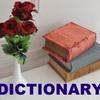 英単語が増える!語源イメージ (20) DICTIONARY : 「言葉遣い」の宝庫