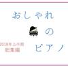 おしゃれのピアノ 2018年上半期 総集編