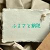 ふるさと納税(大阪府 熊取町)綿100%ガーゼのよだれパッド
