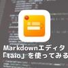 Markdownエディタ「taio」を使ってみる