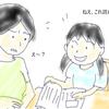 日本語のお勉強