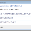 Windows7のWERでアプリケーションのクラッシュダンプを取得する方法