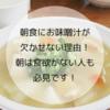 【健康】朝食にお味噌汁が欠かせない理由!朝は食欲がない人にもオススメ!