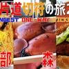 (9)絶品グルメを食べまくる北海道最終日。そしていよいよ本州へ…【最長片道切符の旅2021】[長万部→新青森]