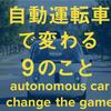 自動運転車で変わる9のこと