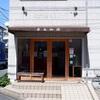 元住吉「水谷珈琲」〜美味しいカフェラテのお店〜