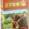 クマ牧場/Bear Park