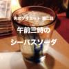 【 体験実話 】失恋ダイエット 第二話 | 東京、東銀座。午前三時のシーバスソーダ。