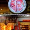 台南   年繍花鞋専門店です