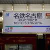 名古屋鉄道本線山王駅