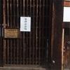建仁寺で坐禅体験してきました。