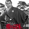 三船敏郎さんを世界の舞台へ押し上げた作品✨『用心棒』-ジェムのお気に入り映画