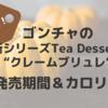 ゴンチャ2021年秋の新作ティーデザート クレームブリュレの発売期間はいつからいつまで?カロリーは?