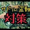 【自転車サドル盗難防止グッズ】元自転車安全整備士が伝えたい盗難防止対策!~サドルロックと鳥のうんち!~