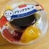 【食べて勉強】スーパーで売ってるプリンアラモード食べてみた。
