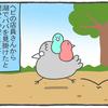 【創作漫画】ハトぱっぱその9