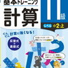 小1娘の家庭学習、計算基本トレーニング11級が終了(*´▽`*)