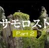 #2【Samorost(サモロスト)】住人と魚料理