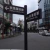 ああ蒲田駅