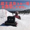蔵王温泉スキー場を満喫してきた話。地蔵山頂まで行ってきたよ