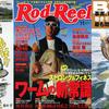 【バス雑誌】ロドリ、ルアマガ、バサー最新2017年11月号発売!