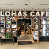 【東京・有明】武蔵野大学有明キャンパス内にある素敵なカフェに行ってきました。