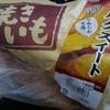 【芋活】マルエツのシルクスイートの焼き芋はうまい(*´ω`*)